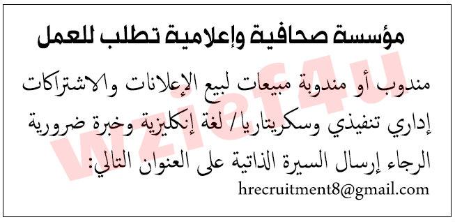 وظائف جريدة الأخبار الثلاثاء 12 مارس 2013 -وظائف مصر الثلاثاء 12-03-2013