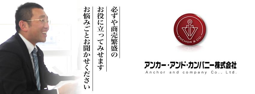 アンカー・アンド・カンパニー株式会社Official Site