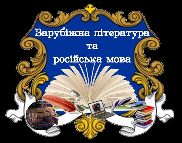 Міське методичне  об'єднання вчителів російської мови та зарубіжної літератури