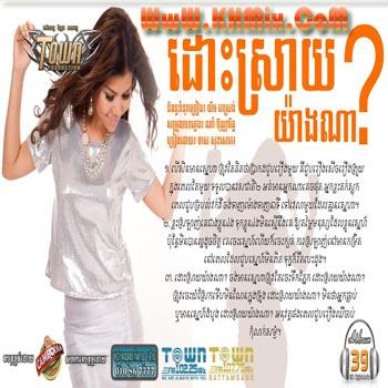 Town Cd Vol 39 - Dos Sray Yang Na - Meas Soksophea (Teaser)
