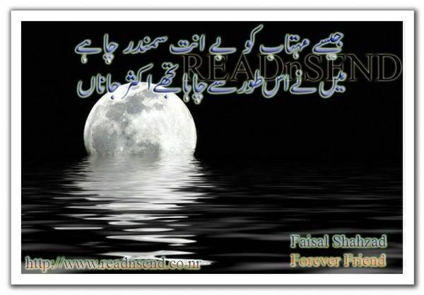 600 x 418 jpeg 40kB, Urdu poetry urdu poems and urdu ghazais love urdu ...