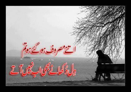 Urdu Sad Poetry Urdu shayeri Urdu Love Poetry, shayeri ~ Welcome to ...