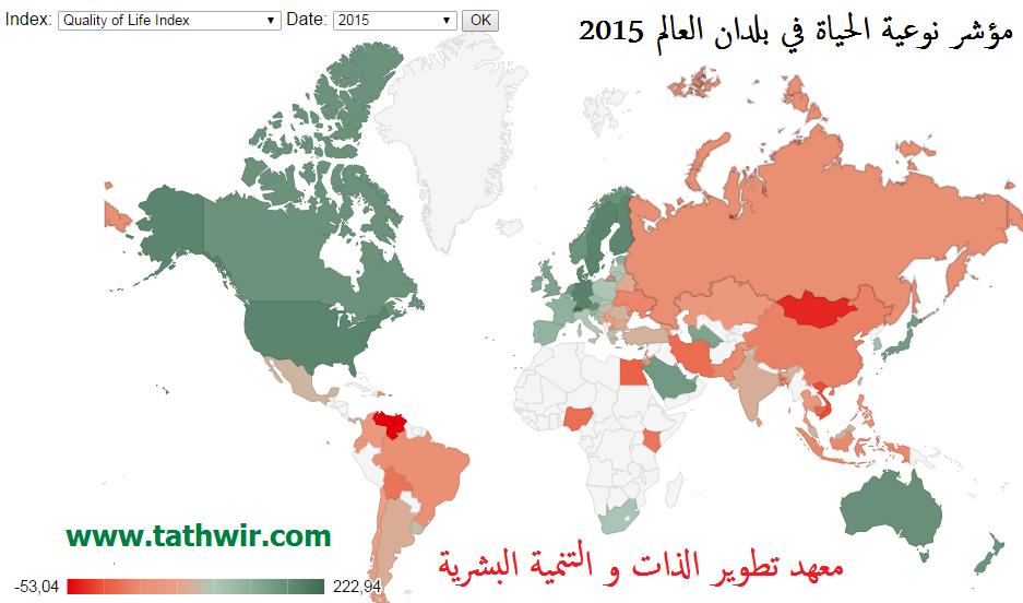 دول الخليج العربي تتصدر كافة  الدول العربية في معيار جودة المعيشة Quality of Life Index for Country 2015