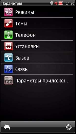 Tema Devil Red symbian