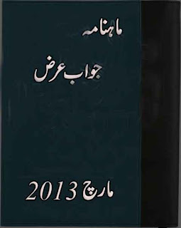Jawab Arz Digest March 2013 pdf