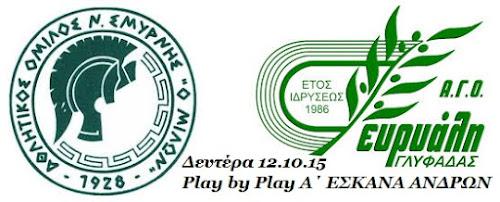 Live play by play αύριο το Μίλωνας Ευρυάλη Γλυφάδας !