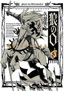 [久慈光久] 狼の口: ヴォルフスムント 第01-08巻