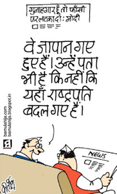 narendra modi cartoon, narendra modi, gujrat elections, president election cartoon, pranab mukherjee cartoon, pranab mukharjee cartoon, congress cartoon, bjp cartoon, indian political cartoon
