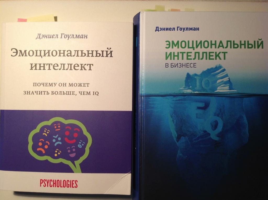 книги Дэниела Гоулмана Эмоциональный интеллект и Эмоциональный интеллект в бизнесе