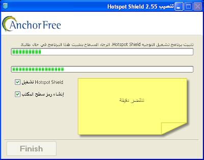 حصريا عملاق فتح المواقع المحجوبة Hotspot Shield 2012
