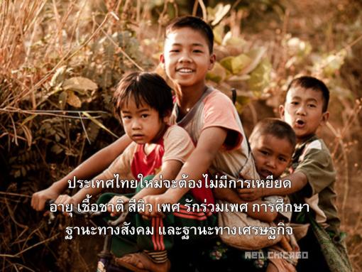 ประเทศไทยใหม่...