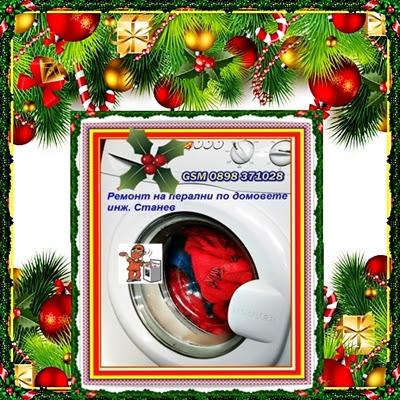 ремонт на перални, сервиз, майстор, техник, перални, печки, София, празник