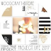 Project Life с Wood-Craft