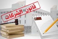 قانون شركات
