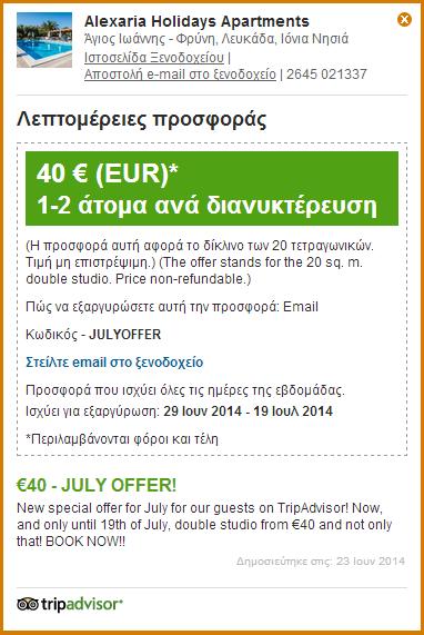 Δίκλινο τον Ιούλιο από €40!