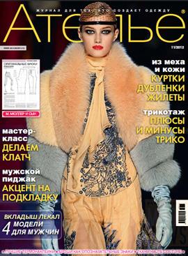 Журнал Ателье №11 2012
