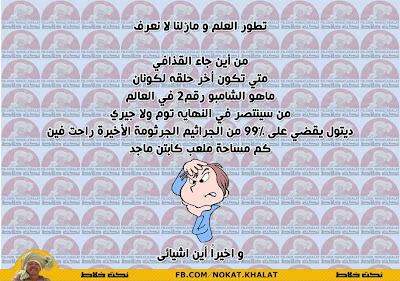 نكت مصرية مضحكة كاريكاتير مصرى مضحك 2013  %D9%86%D9%83%D8%AA+%D9%85%D8%B5%D8%B1%D9%8A%D8%A9+%28267%29