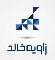 مدونة زاوية خالد