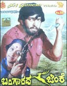 Bangarada Jinke (1980) - Kannada Movie