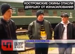 Костромские скины спасли девушку от изнасилования
