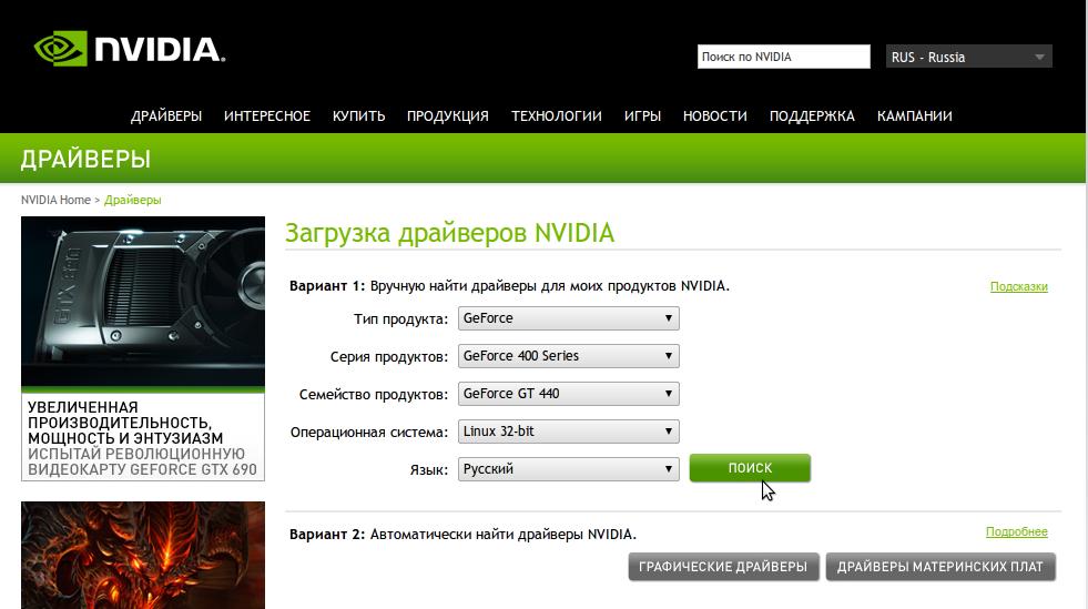 nvidia драйвера официальный сайт