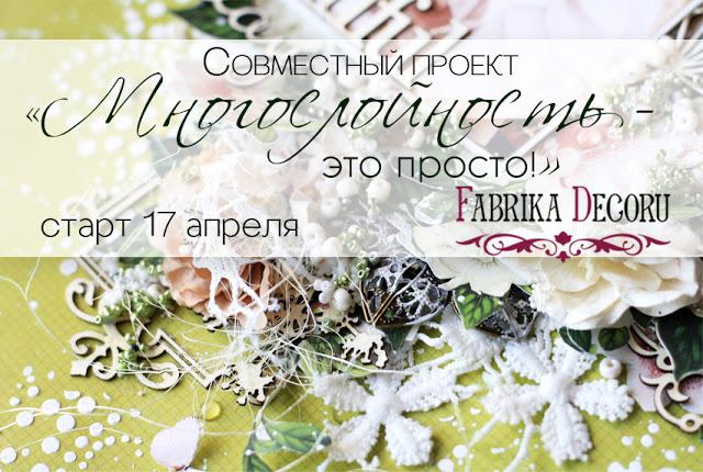 Fabrika Decoru: Многослойность - это просто!