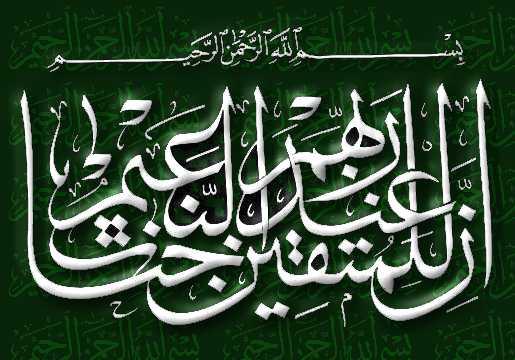 Syiar Islam Indonesia