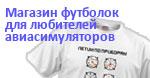 магазин футболок для любителей самолетов и авиасимуляторов