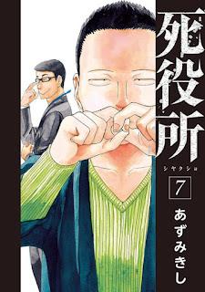[あずみきし] 死役所 第01-05巻