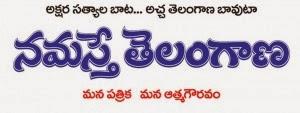 namasthe telangaana vaartha patrikalu telugu news paper