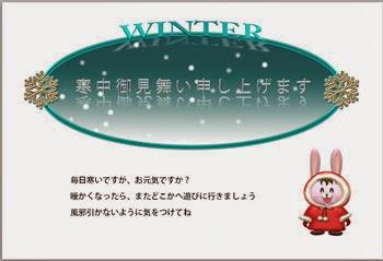 可愛い冬イラストの寒中見舞いはがき