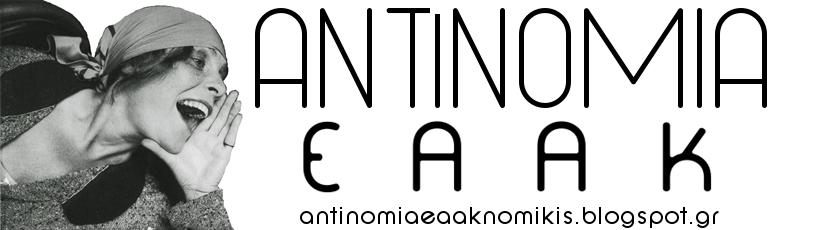 ANTINOMIA - E.A.A.K.