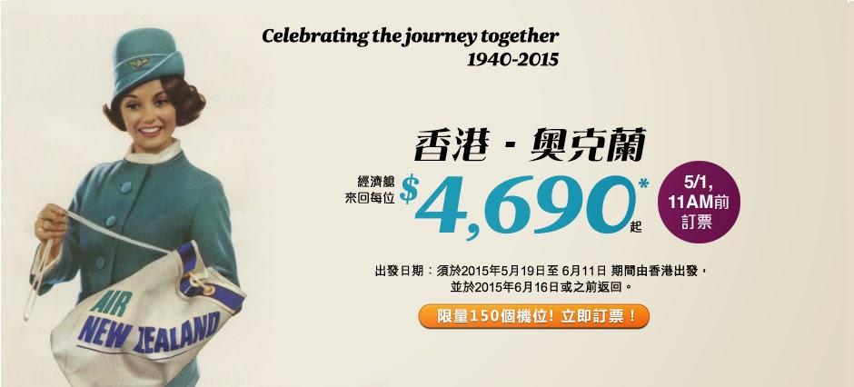 75週年紀念【新西蘭航空】香港 直飛 奧克蘭 來回連稅$5,535起,6月份出發,限時75小時。