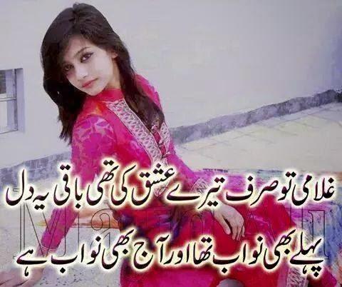 Sad Ghazals in Urdu Urdu Girl Image Ghazal Sad