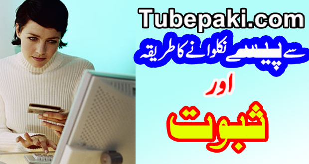 How to Withdraw Money from TubePaki (Payment Proof)