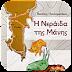 Η Νεράιδα της Μάνης, Βασίλης Πουλημενάκος (Android Book by Automon)