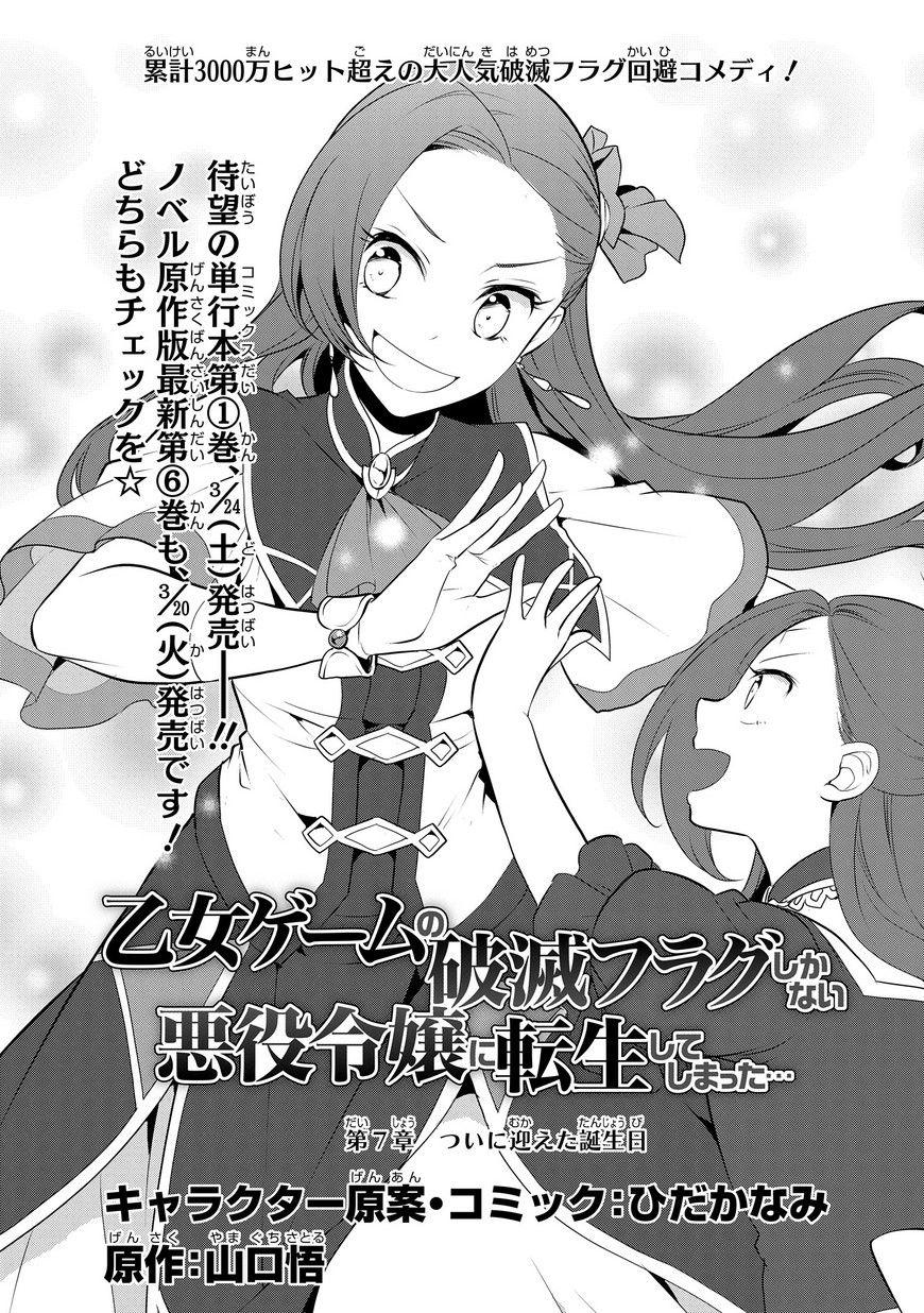 Otome Akuyaku Reijo ตอนที่ 7 TH แปลไทย