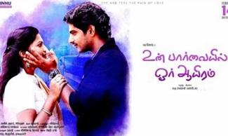 Un Paravayil Or Ayeeram – New Tamil Short Film 2019