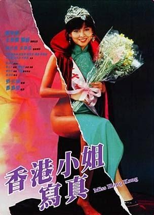 asian movies 21 miss hong kong 1987 hk movies