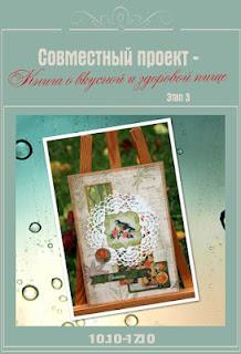 http://hobbyvsemts.blogspot.ru/2015/10/3.html?m=0
