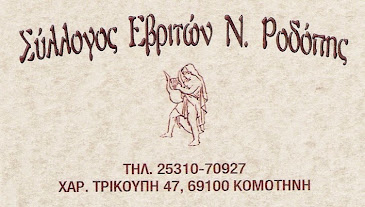 ΣΥΛΛΟΓΟΣ ΕΒΡΙΤΩΝ Ν. ΡΟΔΟΠΗΣ