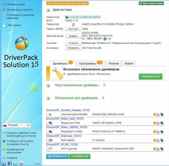 Driver Pack Solution 2015