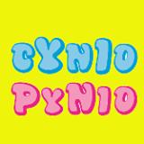 CYNIO PINIO