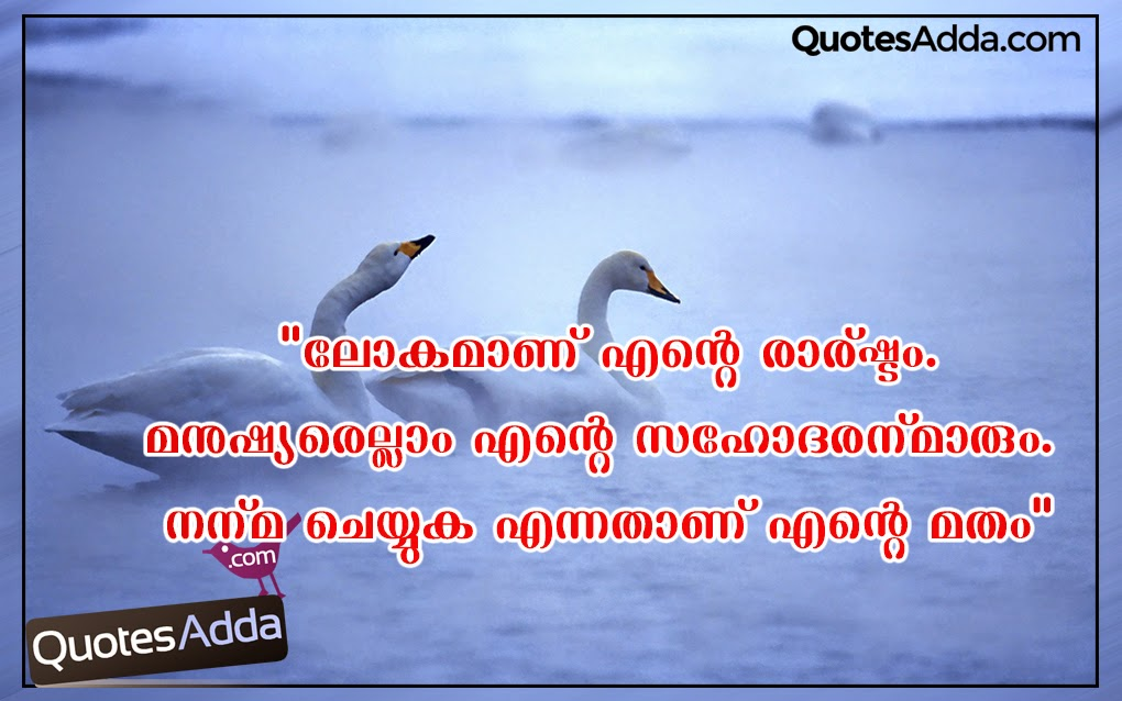 good morning picture quotes malayalam search results