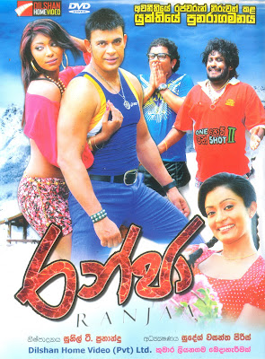 Ranja Sinhala Full Movie Watch Online Free