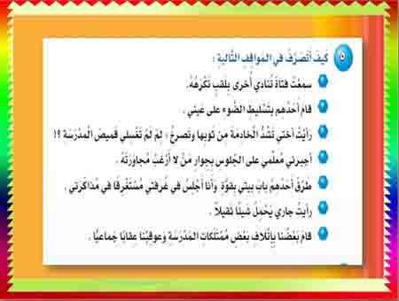 حل تمارين لغتي الجميلة للصف الخامس