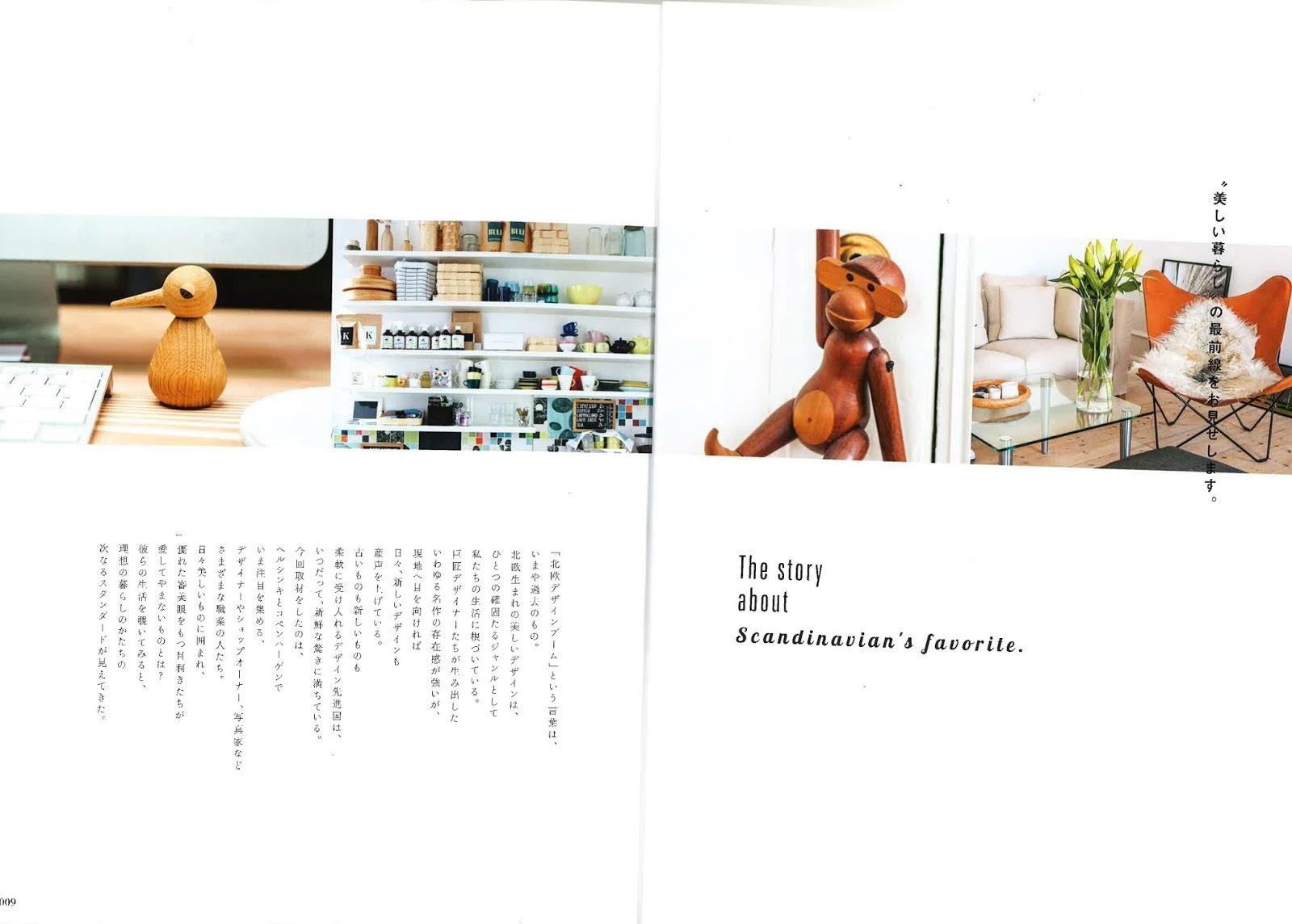 hoshiikamo times scandinavian stories august 8. Black Bedroom Furniture Sets. Home Design Ideas