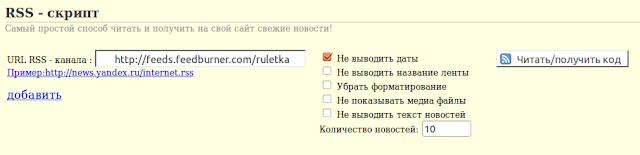 rss-script-ru