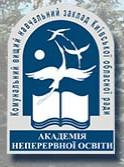 Академія неперервної освіти