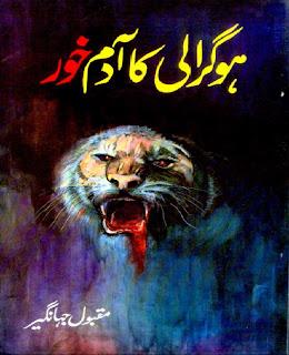 Hogaraali ka Aadam khor by Maqbool Jahangir